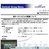【セントレア】新ターミナルビル整備へ