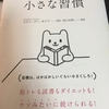 【読書8】小さな習慣
