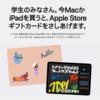 Apple、最大1.8万円分のギフトカードがもらえる「新学期を始めよう」キャンペーン
