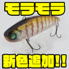 【OBASSLIVE】大人気のワーミングバイブ「モラモラ」に新色追加!