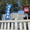 「川尻神宮境内整備工事記念碑」