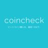 国内取引所NO.1のコインチェック(COIN CHECK)を徹底解説!!