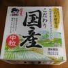 秋田県産大豆リュウホウ100%「こだわり国産」納豆と「おみづけ」