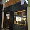 【今週のラーメン1667】 おおぜき中華そば店 (東京・恵比寿) 中華そば