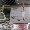 Find MY Tokyo.Y01有楽町線 F01副都心線和光市Wakoshiは、湧き水から生まれたみずみずしい街でした。