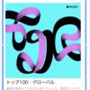 46.【AppleMusicクローン】トラック更新のデザインを組み立てる