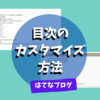 【はてなブログ】簡単おしゃれ!目次のカスタマイズ方法