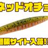 【ストライクキング】オチョをネッドリグ用にカスタムしたワーム「ネッドオチョ」通販サイト入荷!