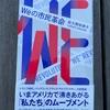 トランプ・ムーブメントの一方でリベラルが見ていたもの:読書録「Weの市民革命」