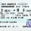 のぞみ15号 乗車券・新幹線特急券