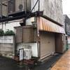 関東放浪記 その4