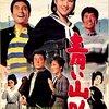 "<span itemprop=""headline"">映画「青い山脈」(1963)吉永小百合主演。</span>"