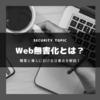 【Web Isolation】Web分離とは?概要と導入における注意点【インターネット分離】