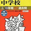 女子学院&三輪田学園&小野学園女子の文化祭は明日10/7(土)&明後日10/8(日)に開催されるそうです!