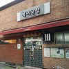 韓国の美肌スープ!プゴクの専門店。