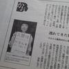 11月9日(木)I女性会議の「Iおんなのしんぶん」に、Mさん収容掲載