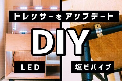 【DIY】自作のドレッサー棚に、女優LEDを付けてメイクをしやすくした!