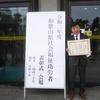 和歌山県社会福祉功労者表彰