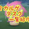 【ポケモンGO】ミカルゲ タスク一覧紹介!スペシャルタスク!