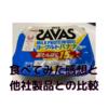 【エリア限定・新発売】ザバスのヨーグルト 脂肪0 ヨーグルト バナナ風味を食べてみた!