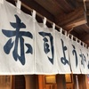 日田のお土産と言えば、日田・豆田町の老舗『赤司日田羊羹本舗』