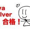 Java Silver に合格した!ので、勉強時間・勉強法・使った参考書とか難易度感とか書きます。
