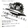 1/14 壊れかけ企画 来場特典決定