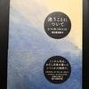 今日の本:レベッカ・ソルニット「迷うことについて」。本を集めるのが、好きなのです