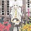 サクラコ博士のメモリアツリー : 1 (アクションコミックス) / 岬下部せすな (asin:B07219LPVH)