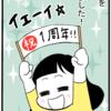 ☆はてなブログ開設1周年☆
