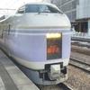 #633 中央東線特急車両の世代交代 E351系→E353系
