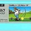 ゴルフ オープニング~全18ホール (1984年 ファミコン)
