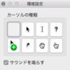 macOSとスクリーンショット