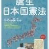 2017/04/17 02 国立公文書館 「誕生日本国憲法」