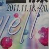 EVENT〜♪〜おお、明治〜!『第11回明治大学 生明祭』
