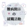 【難病開示】新卒女子大生の就職活動が成功した4つの手順