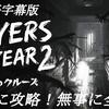 【Layers of Fear 2】日本語字幕版を、初見で一気に攻略完了!無事に全クリ!面白いのかつまらないのか、プレイした感想をご紹介!【レイヤーズオブフィアー2/一人称視点ホラーアドベンチャー】