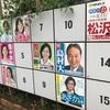 日本の国難