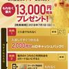 【dカード💳ゴールド】クレジットカード発行で最大26,500円相当をゲットしましょー(^^)
