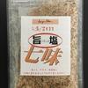 富澤商店・cuoca「旨塩七味」