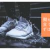 「働かざる者食うべからず」という今の日本を象徴している、人を苦しめている言葉