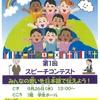 第一回留学生日本語スピーチコンテストを実施決定