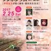 東京で「移住女子」のシンポジウムに登壇しました