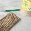 長方形底の編み方