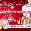 2月といえば・・【告知】St.Valentineイベント開催!!