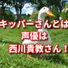 スキッパーさんとは?声優はTMRの西川貴教さん!