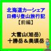 北海道カーシェア日帰り登山旅行記【前編】大雪山(旭岳)、十勝岳&美瑛岳