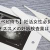 【ベビ待ち】妊活女性必見!オススメの妊娠検査薬は?