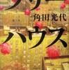 第6位『ツリーハウス』角田光代
