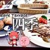 【福島県・郡山市】Cafe Terrace 四季でランチを食べた話。